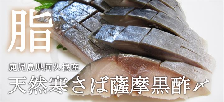 鹿児島県阿久根産天然寒さば薩摩黒酢〆(しめさば)